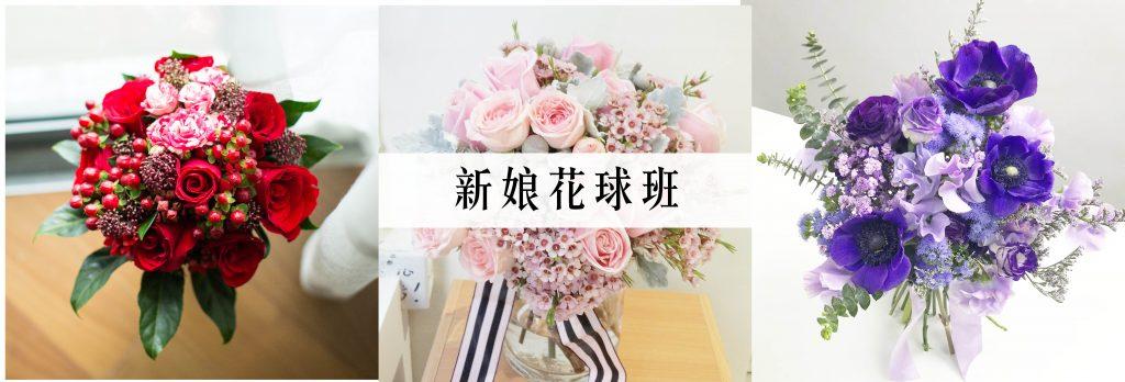 新娘花球班