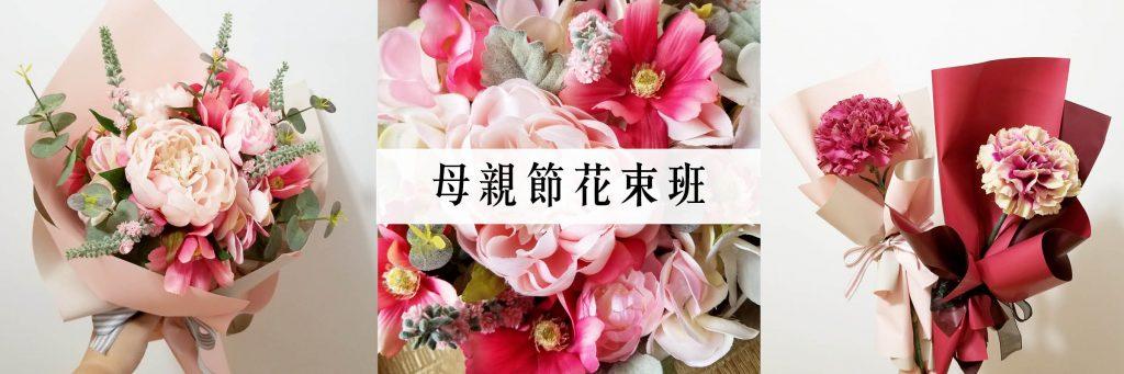 母親節花束工作坊