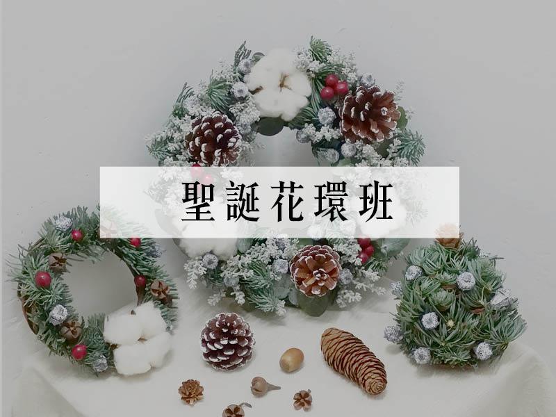 聖誕花環工作坊
