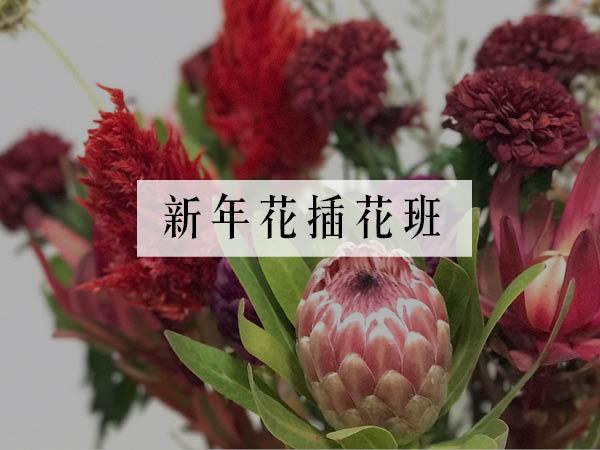 新年花插花班
