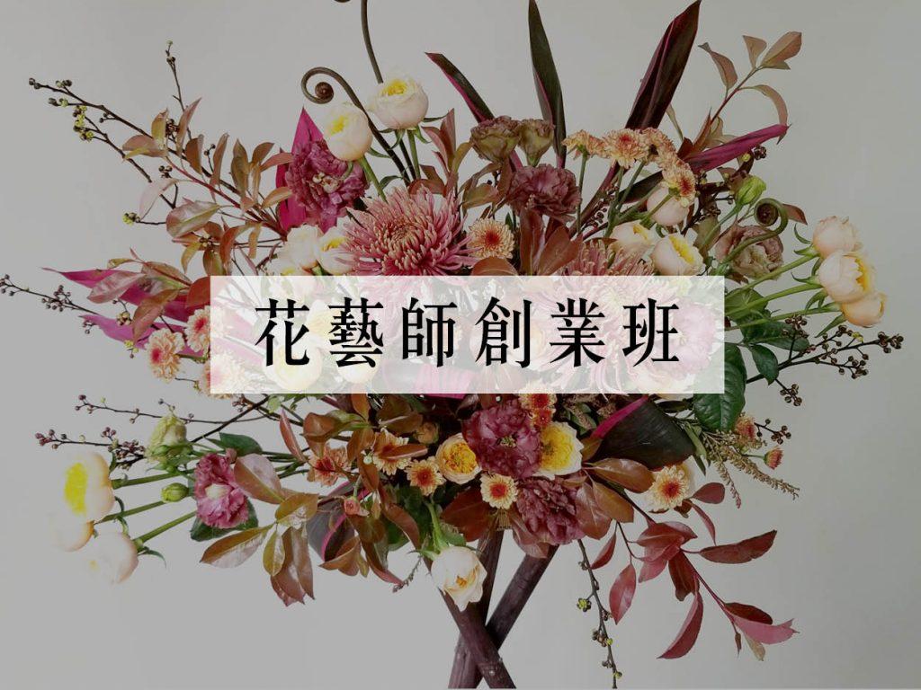 花藝師創業班